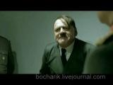 Гитлер и торрент Прикол