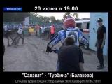 Анонс трансляции гонки по спидвею 20.06.2013 в г.Салават